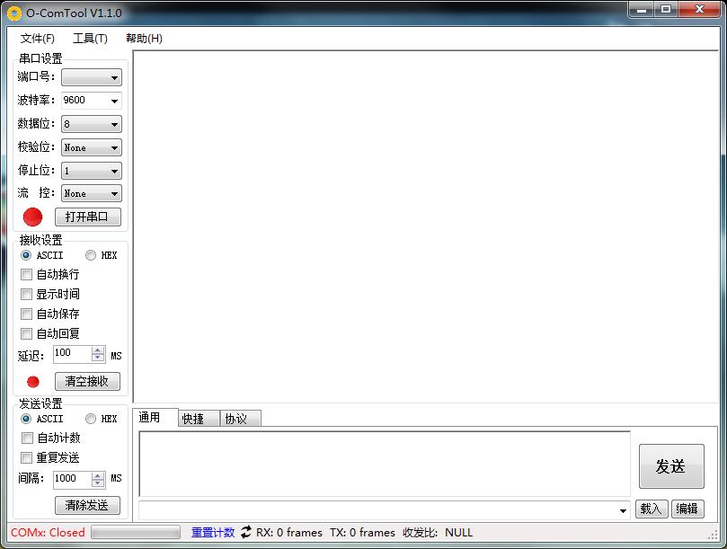 O-ComTool 串口调试工具